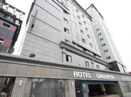 加乐利亚酒店