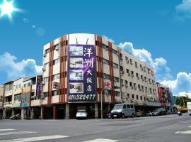 洋洲大饭店