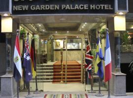 新宫花园酒店,位于开罗的酒店