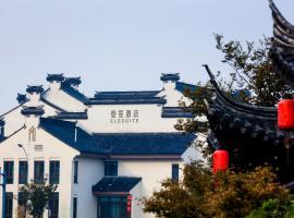 无锡壹笙酒店,位于无锡苏南硕放国际机场 - WUX附近的酒店