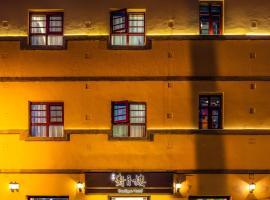 昆明若安·对月楼酒店