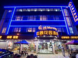 浮隐轻旅酒店(上海迪士尼浦东机场店)