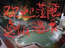 逸仙温泉旅店