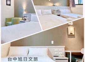 台中旭日文旅,位于台中市的酒店