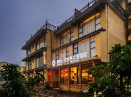 花筑·桂林东方柏拉图酒店