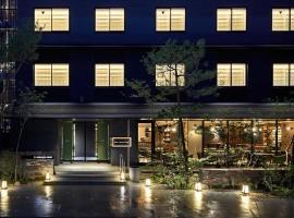 京都大池三神酒店
