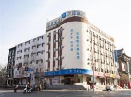 汉庭酒店沈阳中街恒隆广场店