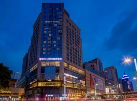 宜尚酒店成都春熙路步行街店,位于成都的酒店