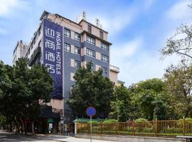 迎商酒店 - 广州西门口地铁站店