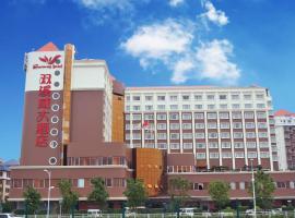 深圳双溪威大酒店