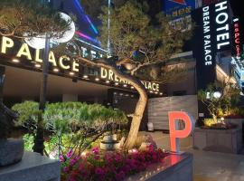 Suwon Dream Palace Hotel,位于水原市Paik Nam June Art Center附近的酒店