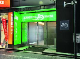 Business Inn Nagomi
