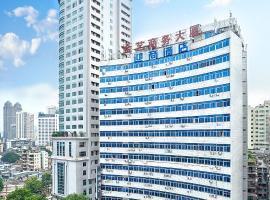 迎商酒店(广州海珠广场北京路店)