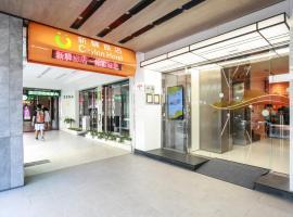 新驿旅店台北车站一馆