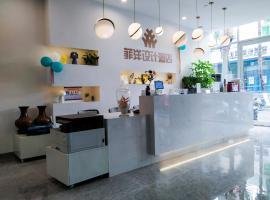 三亚菲洋设计酒店,位于三亚的酒店