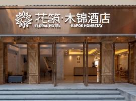 花筑·广州木锦酒店