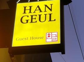 Hangeul Guesthouse