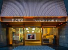 瓦当瓦舍酒店·成都金融环球中心店