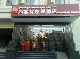 尚客优酒店西藏拉萨布达拉宫东店,位于拉萨的酒店