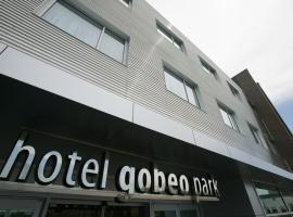 戈贝欧公园酒店