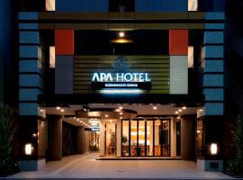 小传马町站APA酒店