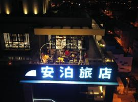 安泊海景旅店