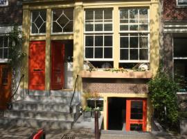 阿姆斯特丹橙色城市一室公寓