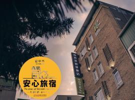 奇异果站前二馆,位于台中市的酒店