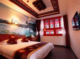 北京161酒店(雍和宫四合院店)