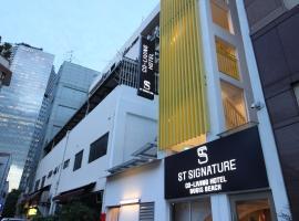 ST Signature - Dawn Bugis Beach (SG Clean),位于新加坡莱佛士城附近的酒店