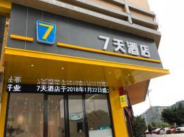 7天酒店榕江滨江大道店