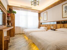 花筑水墨轩文化主题精品酒店,位于黄山风景区的酒店