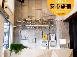 枫华沐月台湾大道行馆,位于台中市台中火车站附近的酒店