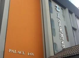 Palace Inn,位于米里的酒店