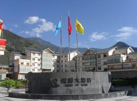 九寨沟黄浦大酒店