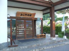 不二家传统日式旅馆别馆