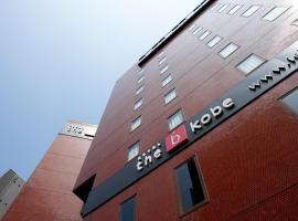 神户The B酒店