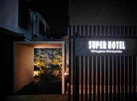 品川新马场超级酒店
