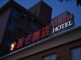 新宇酒店(杭州黄龙店)