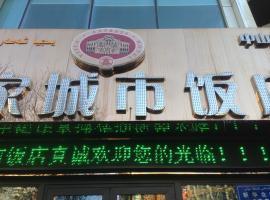 乌鲁木齐鑫怡家城市饭店