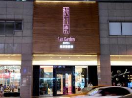 桃花园饭店,位于桃园市桃园机场 - TPE附近的酒店
