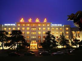 锦江南京酒店