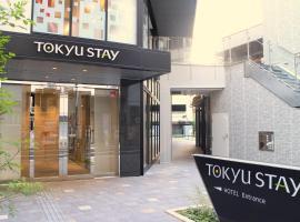 新宿东急酒店