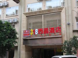 318连锁汽车旅馆西昌店
