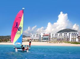 垦丁夏都沙滩酒店