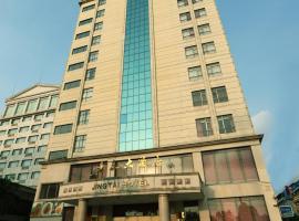 钦州景泰大酒店