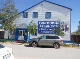 贝利耶诺西酒店, Noyabrsk
