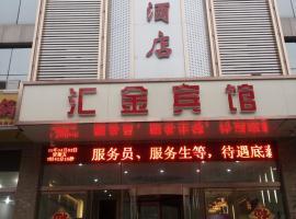 汇金宾馆(朝阳店)