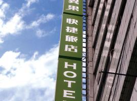 奇异果-站前一馆,位于台中市的酒店