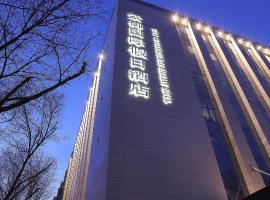 承德紫御国际假日酒店